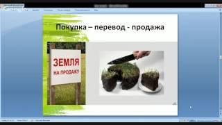видео Инвестиции в земельные участки.