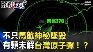 不只馬航神秘墜毀 印度洋還有顆未解的「台灣原子彈」!? 關鍵時刻 20180731-5 黃創夏 朱學恒 劉燦榮