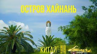 видео Туры на Хайнань из Барнаула