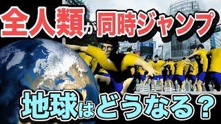 【物理エンジン】もしも全人類が同時にジャンプしたら、地球はどうなる? thumbnail