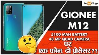 Gionee M12 ⚡⚡   एक फ़ोन, दो प्रोसेसर??   PRICE, SPECIFICATION & LAUNCH [HINDI]