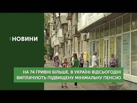 На 74 гривні більше. В Україні почали виплачувати вищу мінімальну пенсію