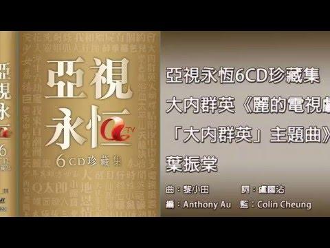 葉振棠 - 麗的電視劇「大內群英」主題曲 : 大內群英 (亞視永恆6CD珍藏集) - YouTube