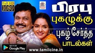 Prabhu Songs   Music Box