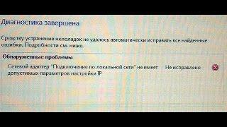 Сетевой адаптер не имеет допустимых параметров настройки IP(Google DNS: http://izzylaif.com/ru/?p=2534 Не работает Internet. Интернет не работает. Сетевой адаптер