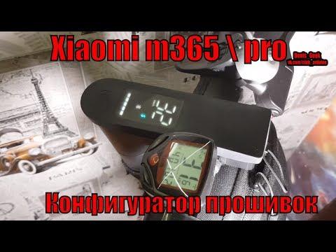 Создаем свою прошивку для электросамоката Xiaomi M365 и Pro версии