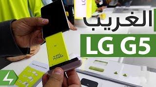 فيديو: إلكتروني يجرب هاتف LG G5 في معرض برشلونة