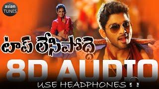 🎧 Top Lesi Poddi - (8D AUDIO) 🎧 | Iddarammayilatho Songs | Allu Arjun, Catherine | Devi Sri Prasad