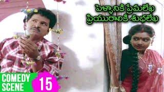 Pellaniki Premalekha Priyuraliki Subhalekha Movie Comedy Scene 15 | Rajendra Prasad | Shruti