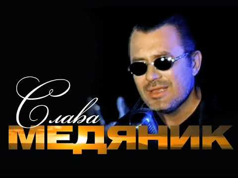 Слава Медяник - \