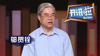 《开讲啦》中国工程院院士邬贺铨:5G到底有多快?下载一部20G的电影只要1秒钟 20190720 | CCTV《开讲啦》官方频道