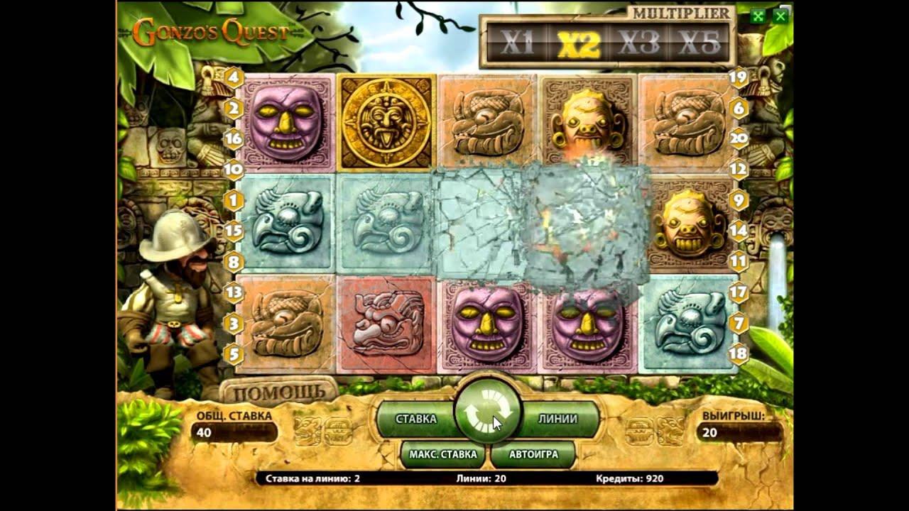 Игровые автоматы играть бесплатно гонзо купит игровые автоматы татарстан