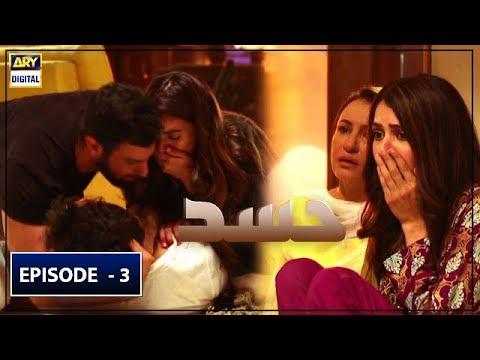 hassad-episode-3-|-17th-june-2019-|-ary-digital-[subtitle-eng]