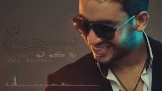 Imad Edderraj - Yala Goulou (Official Audio) | عماد الدراج - يلا قولو