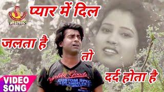 Bhojpuri Bewafai - 2018 में सबसे दर्दभरा गीत (प्यार में बरबादी) दिल जलता हे तो ये गाना सुने-Bewafai