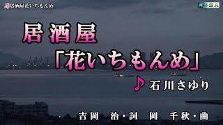 石川さゆり【居酒屋「花いちもんめ」】カラオケ