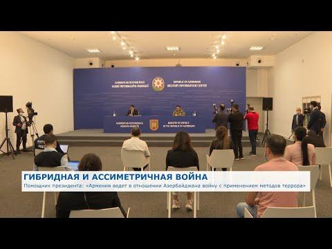 Помощник президента: Армения ведет в отношении Азербайджана войну с применением методов террора