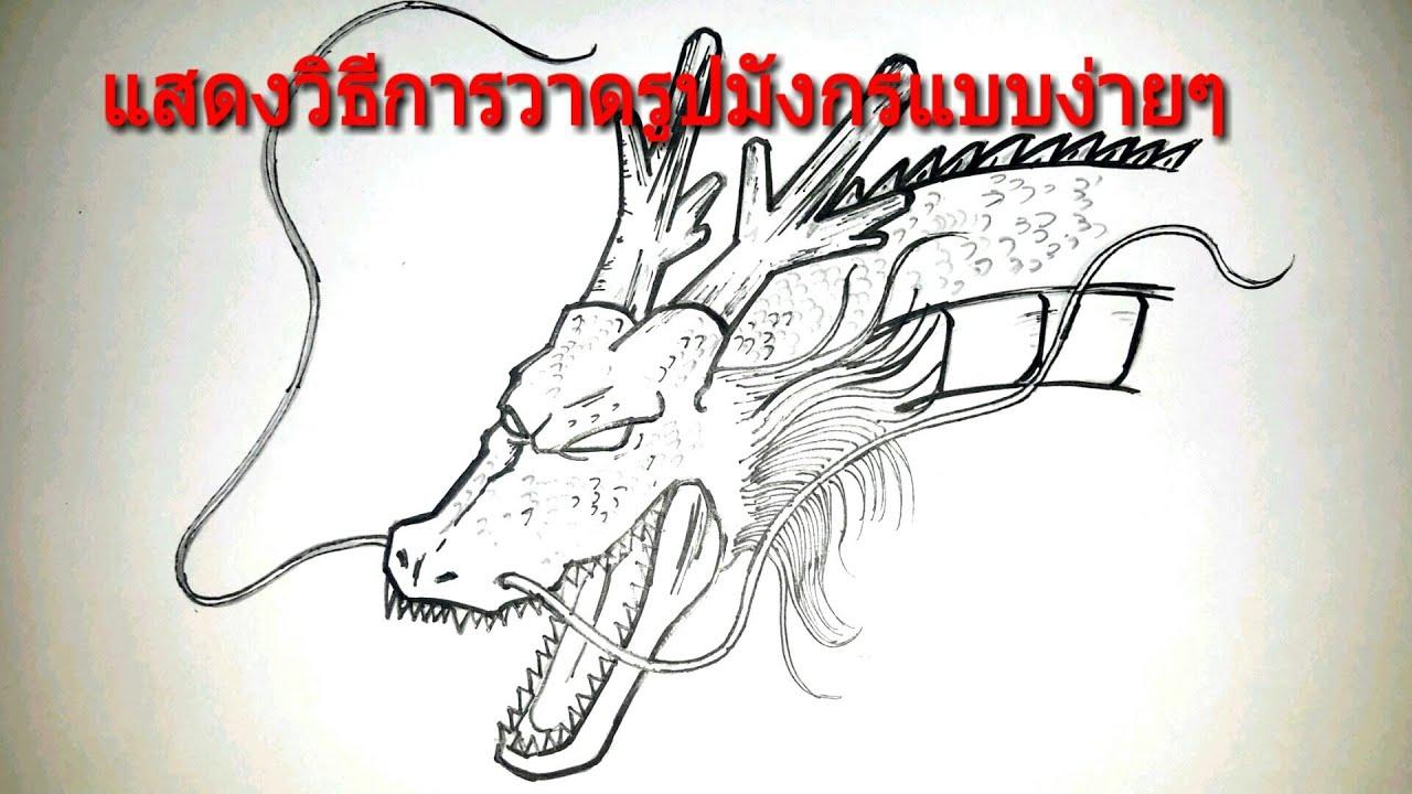 (คลิปที่504)แสดงวิธีการวาดรูปมังกรแบบง่ายๆ วาดตามได้ไม่ยาก