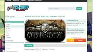 Магазин аккаунтов и ключей ice-shop.su(сайт: http://ice-shop.su/, 2015-06-21T17:38:26.000Z)
