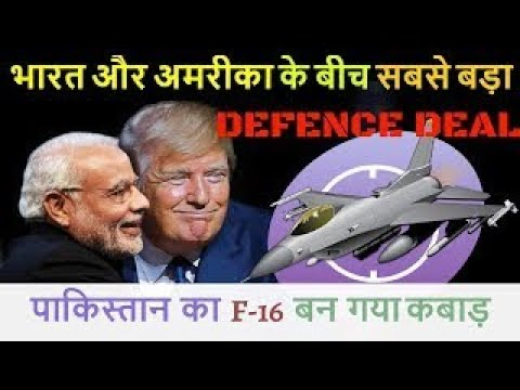 Indian Defence News Update : Biggest Defence Deal with USA I Indian Air Force Fighter Plan