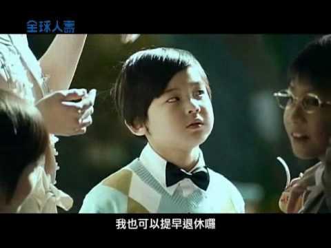 廣告 全球人壽大樂退 公園篇(2010.02)