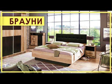 СПАЛЬНЯ «БРАУНИ». Обзор спальни Брауни от Пинскдрев в Москве