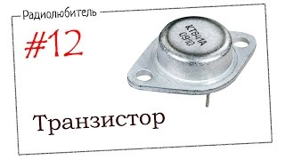 Урок №12. Транзистор.