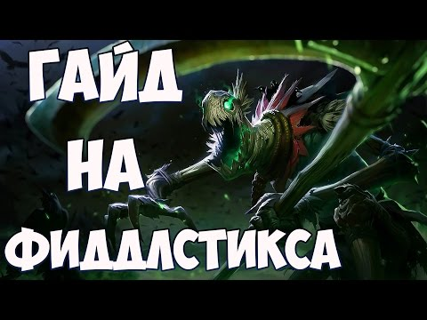 видео: league of legends (lol). Фиддлстикс гайд. Не дразни пугало...