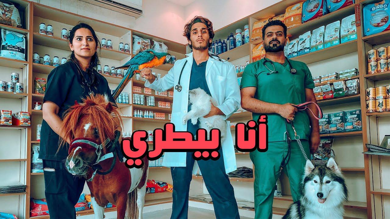 أنا دكتور حيوانات 🦧 #عمر_يجرب