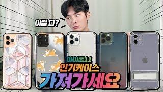 이걸 다 준다고? 아이폰11 인기 휴대폰케이스 5종 가져가세요!! [구독자이벤트] 프로/프로맥스