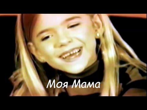 Клип Ассоль - Моя Мама