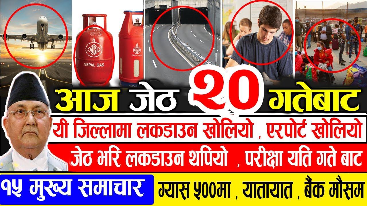 TODAY NEWS | आज २०  गतेका मुख्य समाचार | Nepali News Samachar | ajako mukhy samachar| Harpal khabar