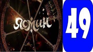 ясмин 49 серия Смотреть сериал 2014 мелодрама, фильм, онлайн