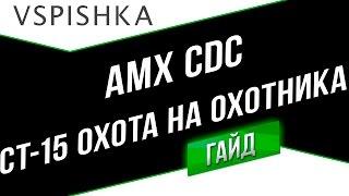 AMX CDC - Охота на Охотника (СТ 15) - ЛБЗ Т-55А