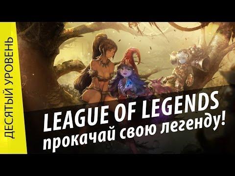 видео: Десятый уровень. league of legends via mmorpg.su