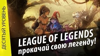 Десятый уровень. League of Legends via MMORPG.SU