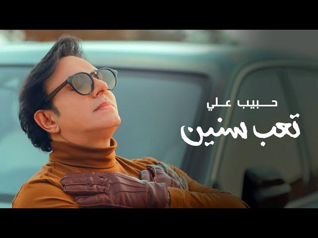 حبيب علي - تعب سنين من ألبوم (صفحة سودة ) 2021    Habib Ali - taab sneen