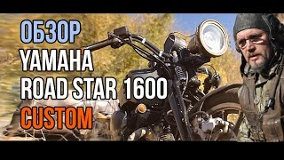 Обзор мотоцикла кастома Yamaha RoadStar 1600(Обзор мотоцикла кастома Yamaha RoadStar 1600 Обзор мотоцикла BMW GS1100 - https://goo.gl/ihABZL Обзор мотоцикла Honda NC700 XA ..., 2014-10-20T20:18:00.000Z)
