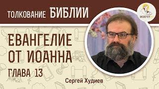 Евангелие от Иоанна. Глава 13. Сергей Худиев. Новый Завет