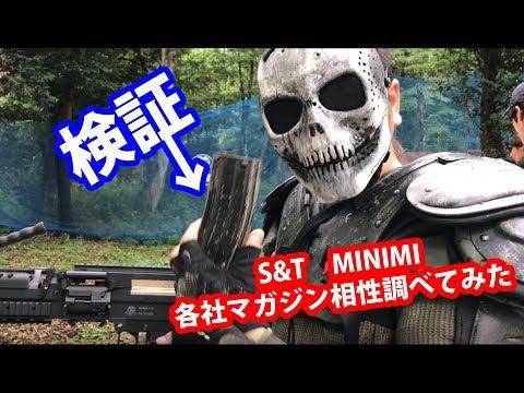 【検証】Lv2.4「MINIMIのマガジン相性調べてみた」
