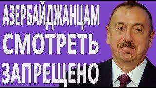 ШОКИРУЮЩЕЕ ВИДЕО ПРО АЗЕРБАЙДЖАН (2 ЧАСТЬ) #НОВОСТИ2019 #ПОЛИТИКА #АРМЕНИЯ