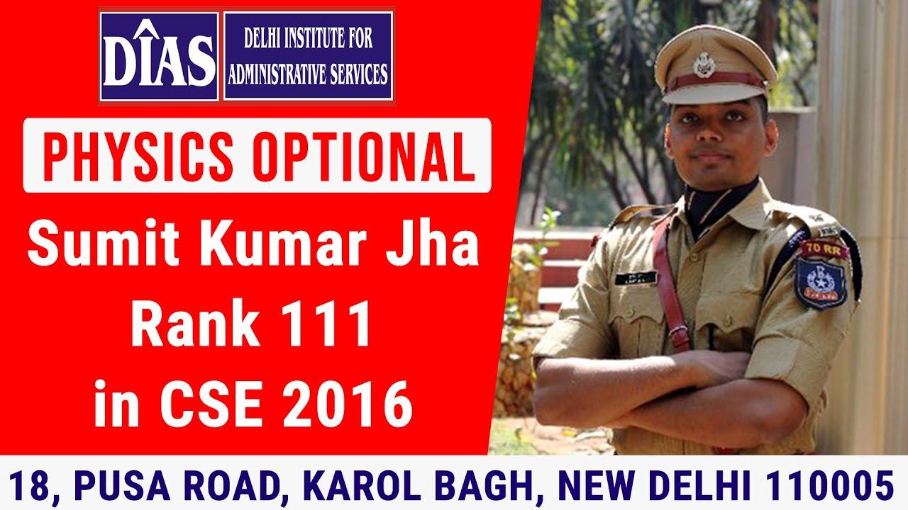 UPSC Physics Optional Topper Interview | Sumit Kumar Jha AIR-111, CSE-2016  | IAS Physics Topper