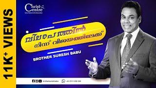 വിലാപത്തിൽ നിന്ന് വിജയത്തിലേക്ക്  | Sunday Worship service|Malayalam online Service | Br Suresh Babu