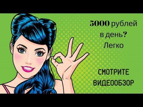 Как заработать 5000 за день? Видеообзор, заработок от 5000 руб. за день. МИТ отзыв