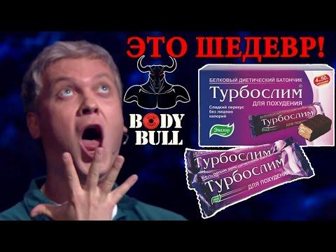Турбослим - линия продуктов для похудения №1 в России
