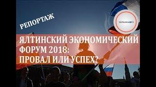 Ялтинский экономический форум 2018: провал или успех?