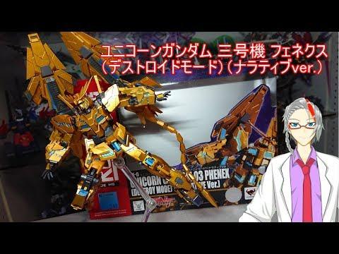 [ガンダムNT公開記念!]ROBOT魂 ユニコーンガンダム3号機 フェネクスデストロイドモード レビュー
