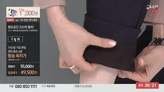 [홈앤쇼핑] [ign] 기모 본딩 윈터 밴딩팬츠 4종
