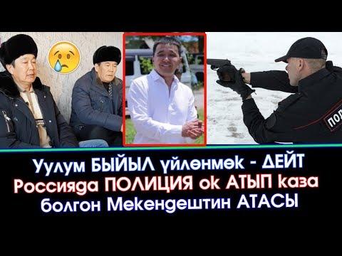 Россияда ПОЛИЦИЯ ок АТЫП каза БОЛГОН Мекендештин АТАСЫ окуяны АЙТЫП берди    Акыркы Кабарлар