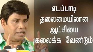 Edappadi Palanisamy led regime will be dismantled - Actor Anandaraj
